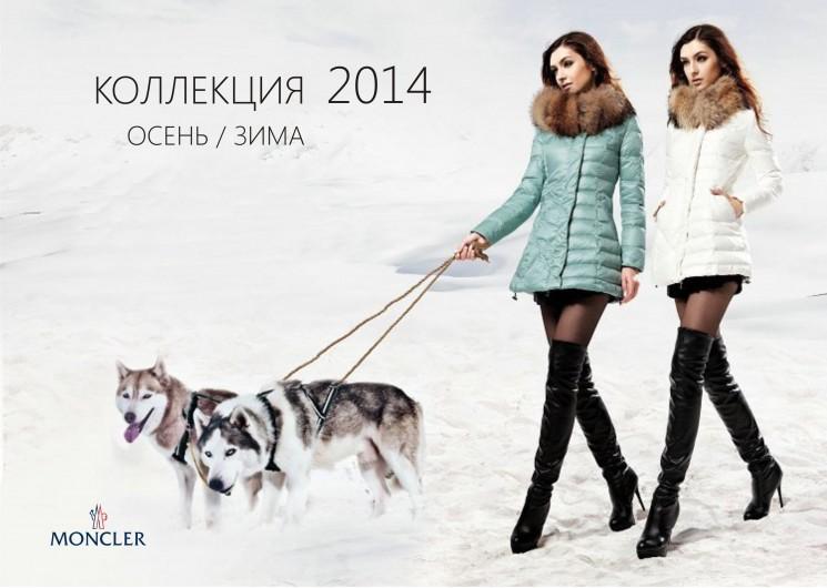 Женские пуховики 2014