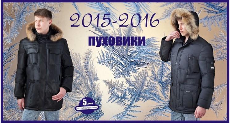 Новая коллекция 2016